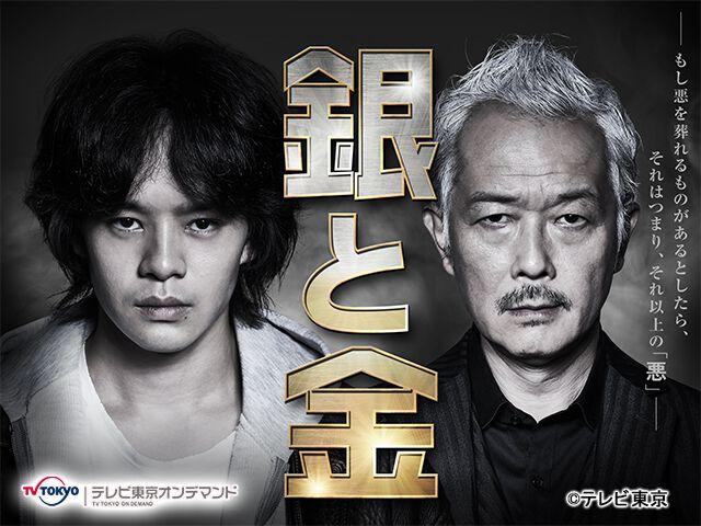 土曜ドラマ24「銀と金」