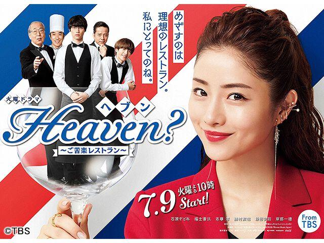 Heaven?〜ご苦楽レストラン〜