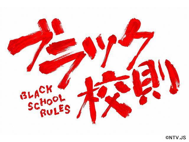 ブラック校則