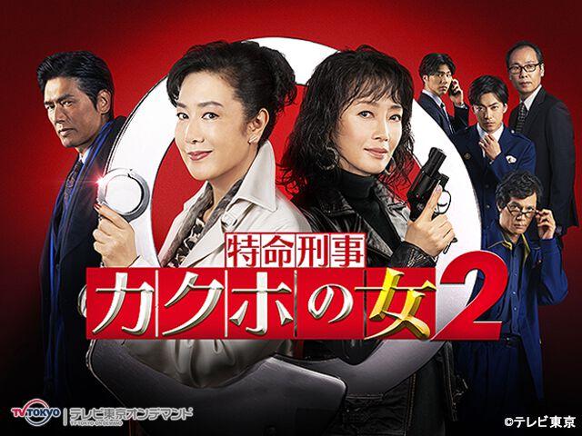 金曜8時のドラマ「特命刑事 カクホの女2」