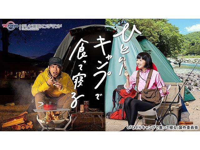 ドラマ25「ひとりキャンプで食って寝る」