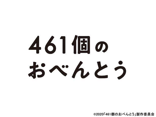 461個のおべんとう