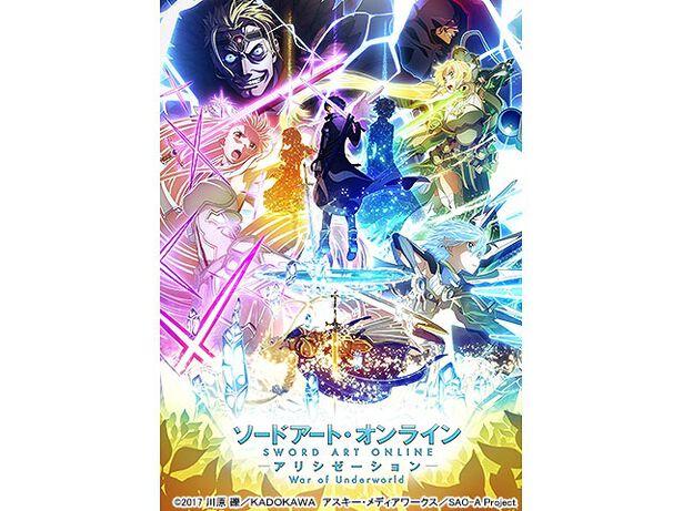 ソードアート・オンライン アリシゼーション War of Underworld -THE LAST SEASON-