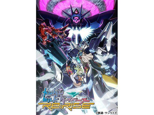 ガンダムビルドダイバーズRe:RISE 2nd Season
