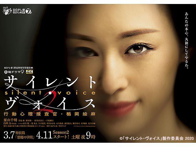 サイレント・ヴォイス 行動心理捜査官・楯岡絵麻 Season2