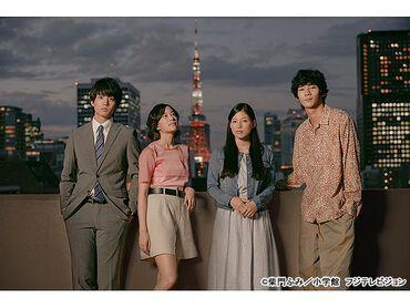 東京ラブストーリー(2020年版)