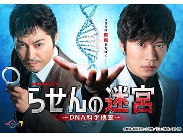 らせんの迷宮 〜DNA科学捜査〜
