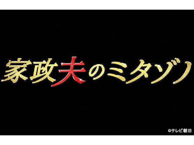 家政夫のミタゾノ 第4シリーズ
