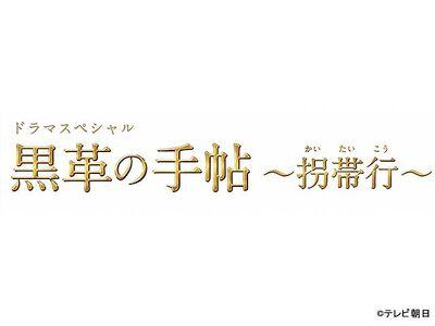 黒革の手帖〜拐帯行〜