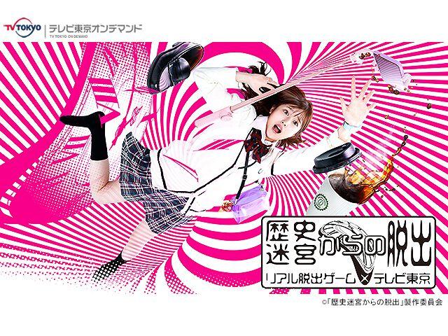 ドラマ25「歴史迷宮からの脱出 ~リアル脱出ゲーム×テレビ東京~」