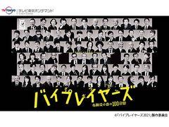 ドラマ24「バイプレイヤーズ~名脇役の森の100日間~」