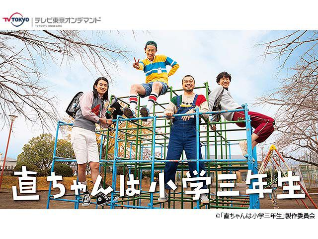 ドラマ25「直ちゃんは小学三年生」