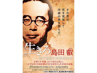 生きろ 島田叡−戦中最後の沖縄県知事