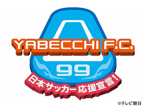 日本サッカー応援宣言 やべっちF.C.