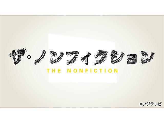 ザ ノン フィクション 【ザ・ノンフィクション】神回まとめ!きらら超え名作動画を発掘しよ