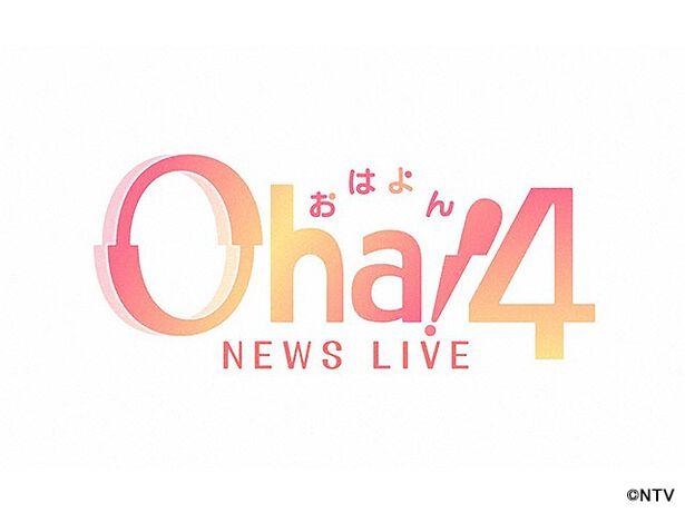Oha!4 NEWS LIVE
