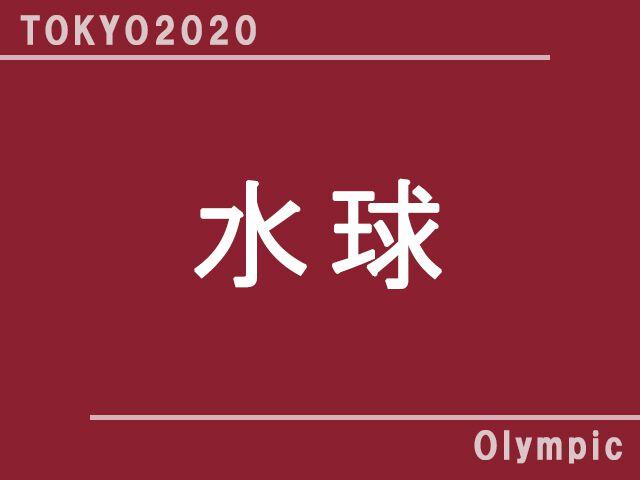 東京2020オリンピック 水球(オリンピック)