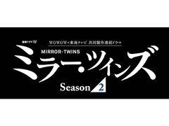 第2話 連続ドラマW ミラー・ツインズ Season2 第2話