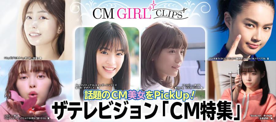 CM GIRL CLIPS