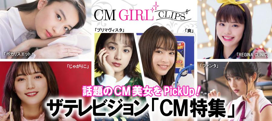 話題のCM美女をPickUp!ザテレビジョンCM特集