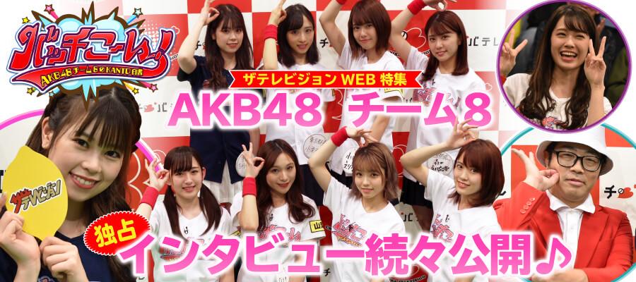 「AKB48チーム8のKANTO白書 バッチこーい!」ニュースまとめ