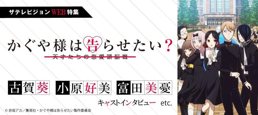 テレビアニメ「かぐや様は告らせたい?~天才たちの恋愛頭脳戦~」WEB特集