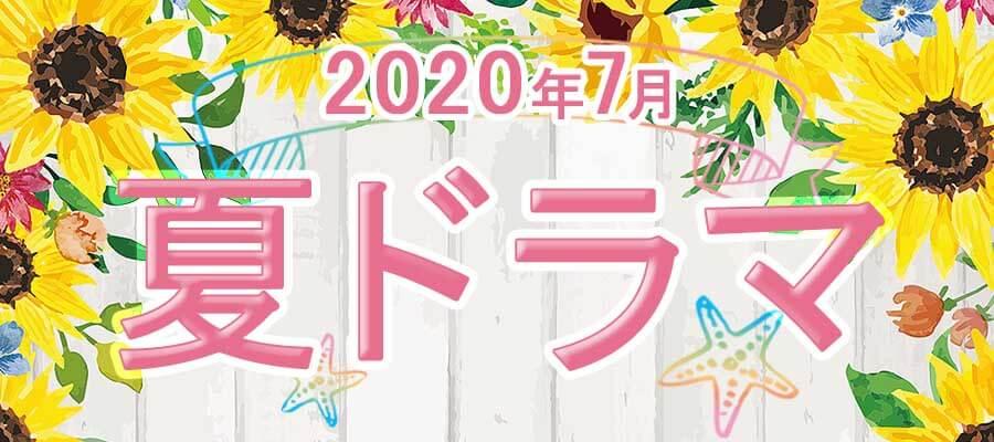 7月スタート夏ドラマまとめ
