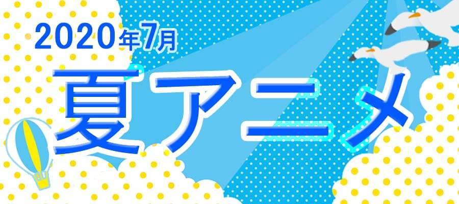 7月スタート夏アニメまとめ