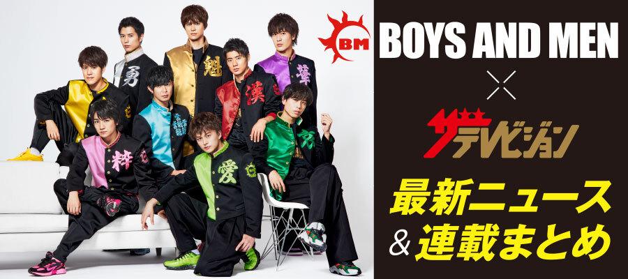 BOYS AND MEN×ザテレビジョン『ボイメンの放課後』