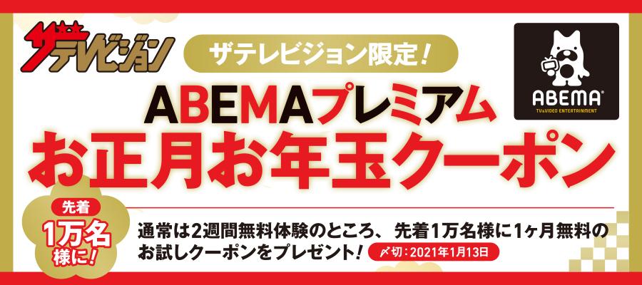 ザテレビジョン限定ABEMAクーポンキャンペーン