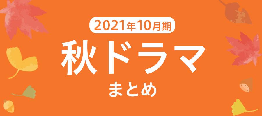 【秋ドラマまとめ】2021年10月期の新ドラマ一覧