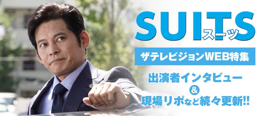 ドラマ「SUIT」特集