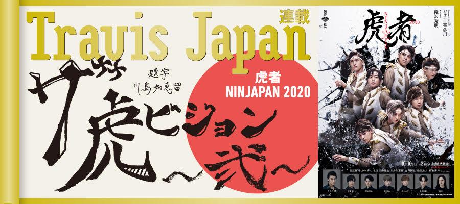 「虎者 -NINJAPAN-」2020