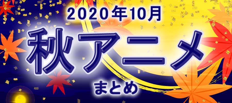 10月スタート秋アニメまとめ