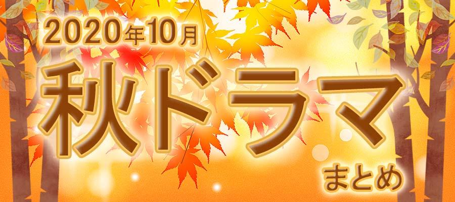 10月スタート秋ドラマまとめ