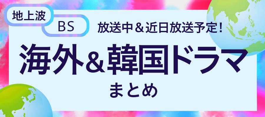 海外&韓国ドラマ 人気作品まとめ【地上波・BS】