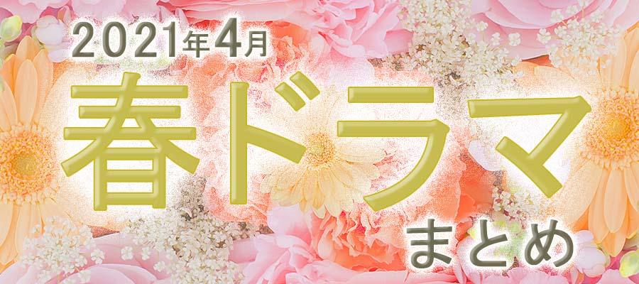 【春ドラマまとめ】2021年4月期の新ドラマ一覧