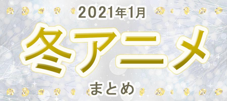 1月スタート冬アニメまとめ