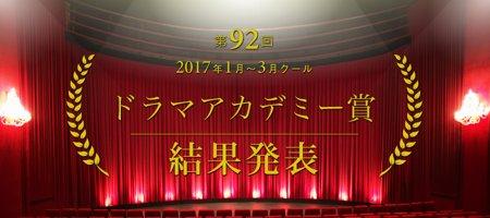 第92回ドラマアカデミー賞受賞結果発表