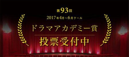 第93回ドラマアカデミー賞投票スタート