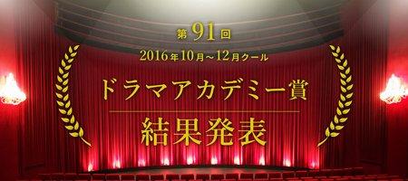 第91回ドラマアカデミー賞結果発表