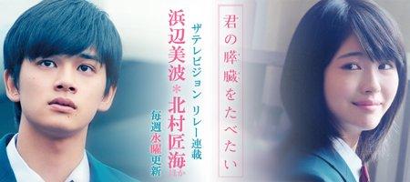 映画「君の膵臓(すいぞう)をたべたい」×「ザテレビジョン」リレー連載