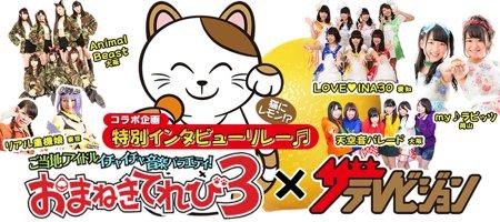 BS12の人気アイドル番組とコラボ特集!