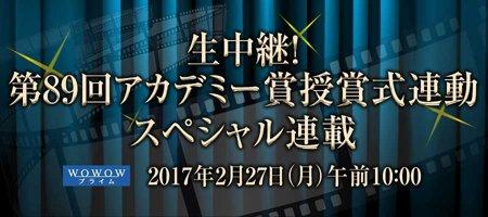 WOWOW「アカデミー賞」まとめ特集展開