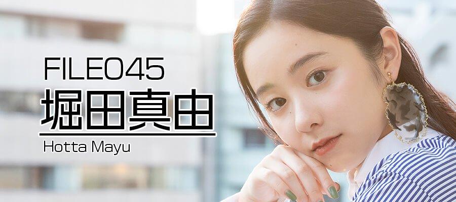 フレッシュ美男美女 File No.045堀田真由ほったまゆ