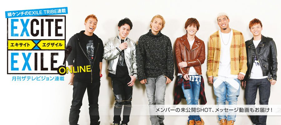 連載「EXCITE × EXILE! ON LINE」